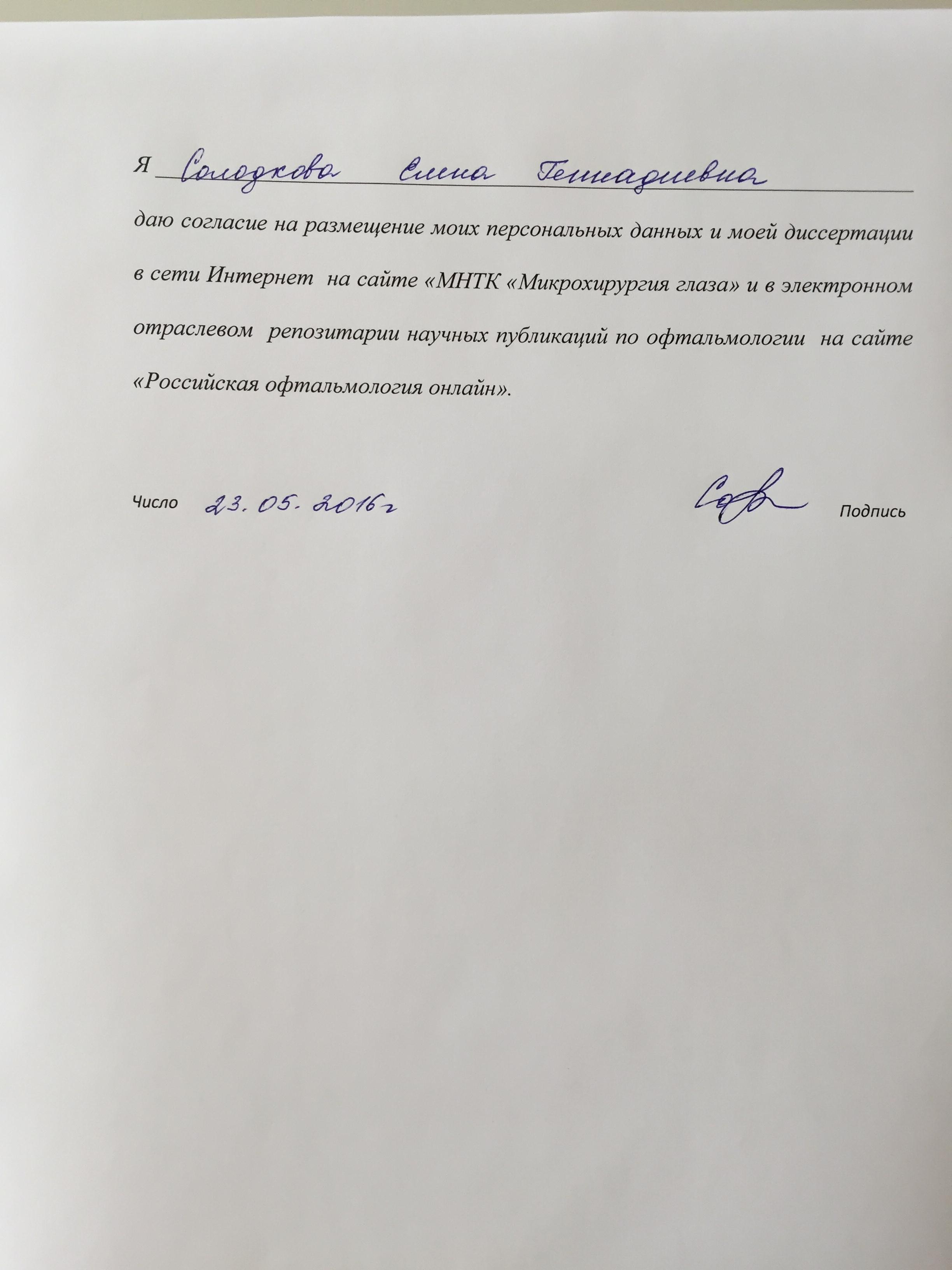 Солодкова Елена Геннадиевна Согласие на размещение персональных данных и диссертации в сети интернет