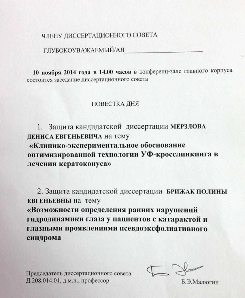 Брижак Полина Евгеньевна Объявление о защите · Автореферат диссертации 10 09 2014 г