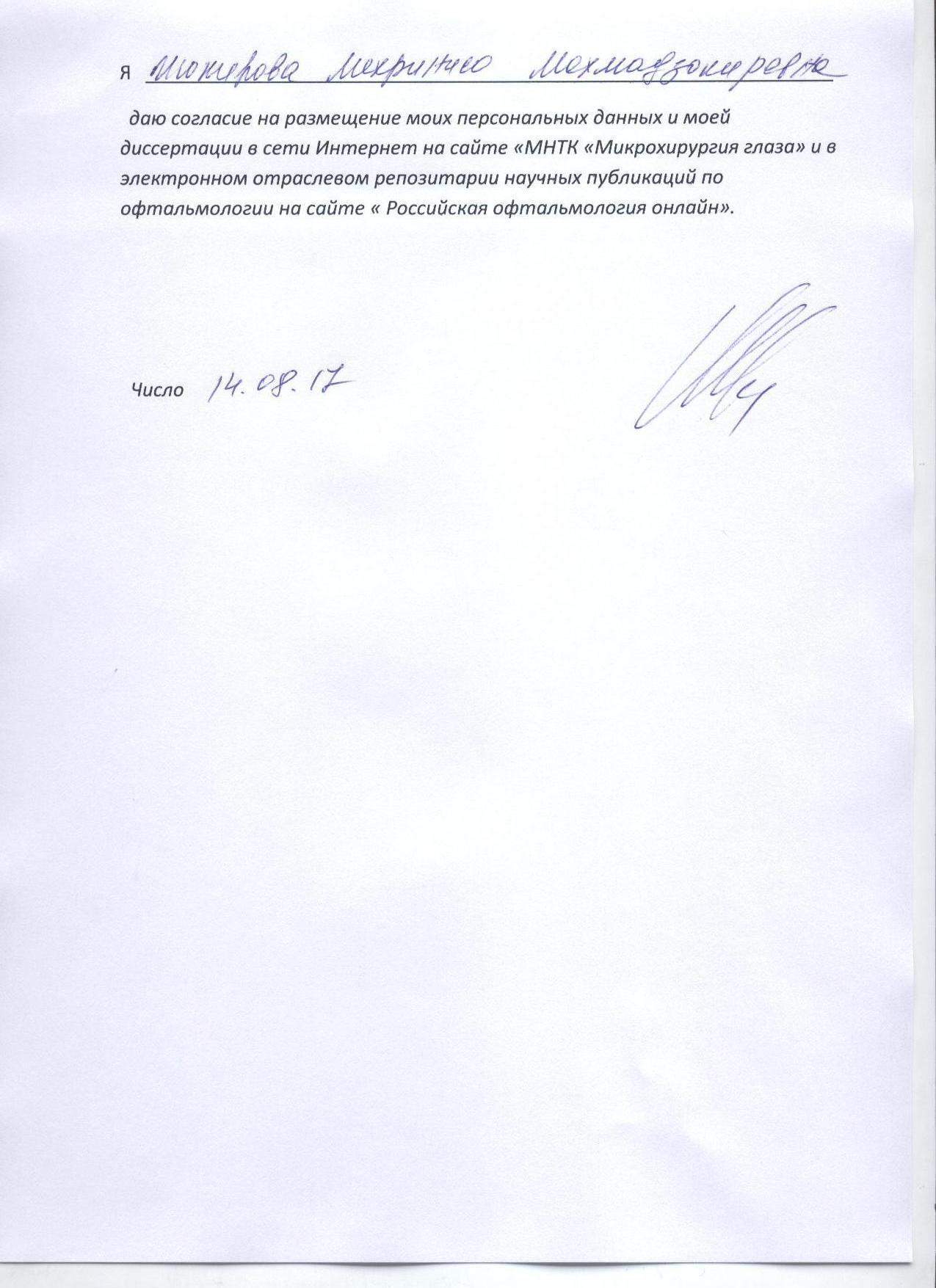 Шокирова Мехринисо Махмадзокировна Согласие на размещение персональных данных и диссертации в сети интернет