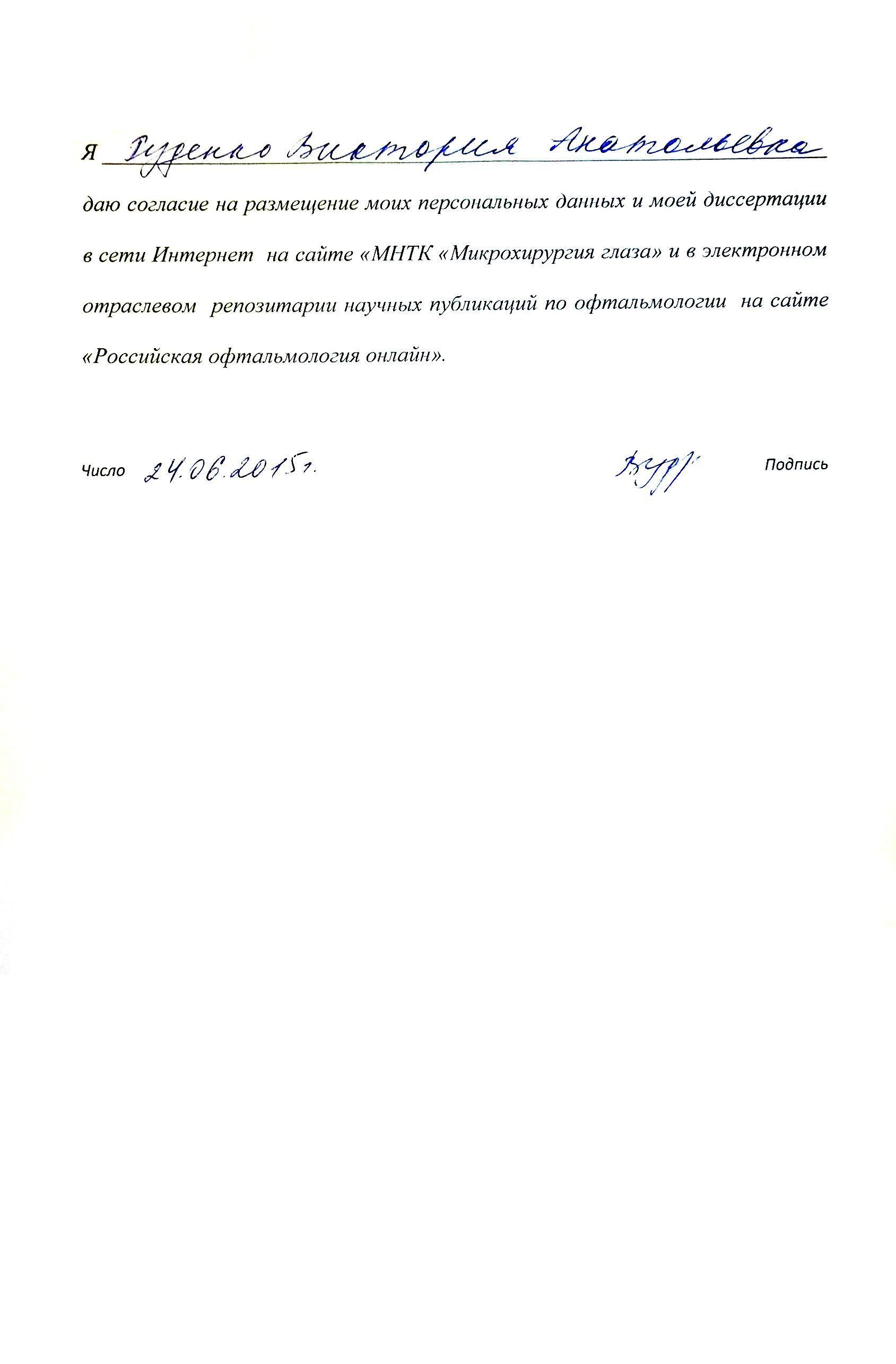 Руденко Виктория Анатольевна  публичной защиты · Согласие на размещение персональных данных и диссертации в сети интернет