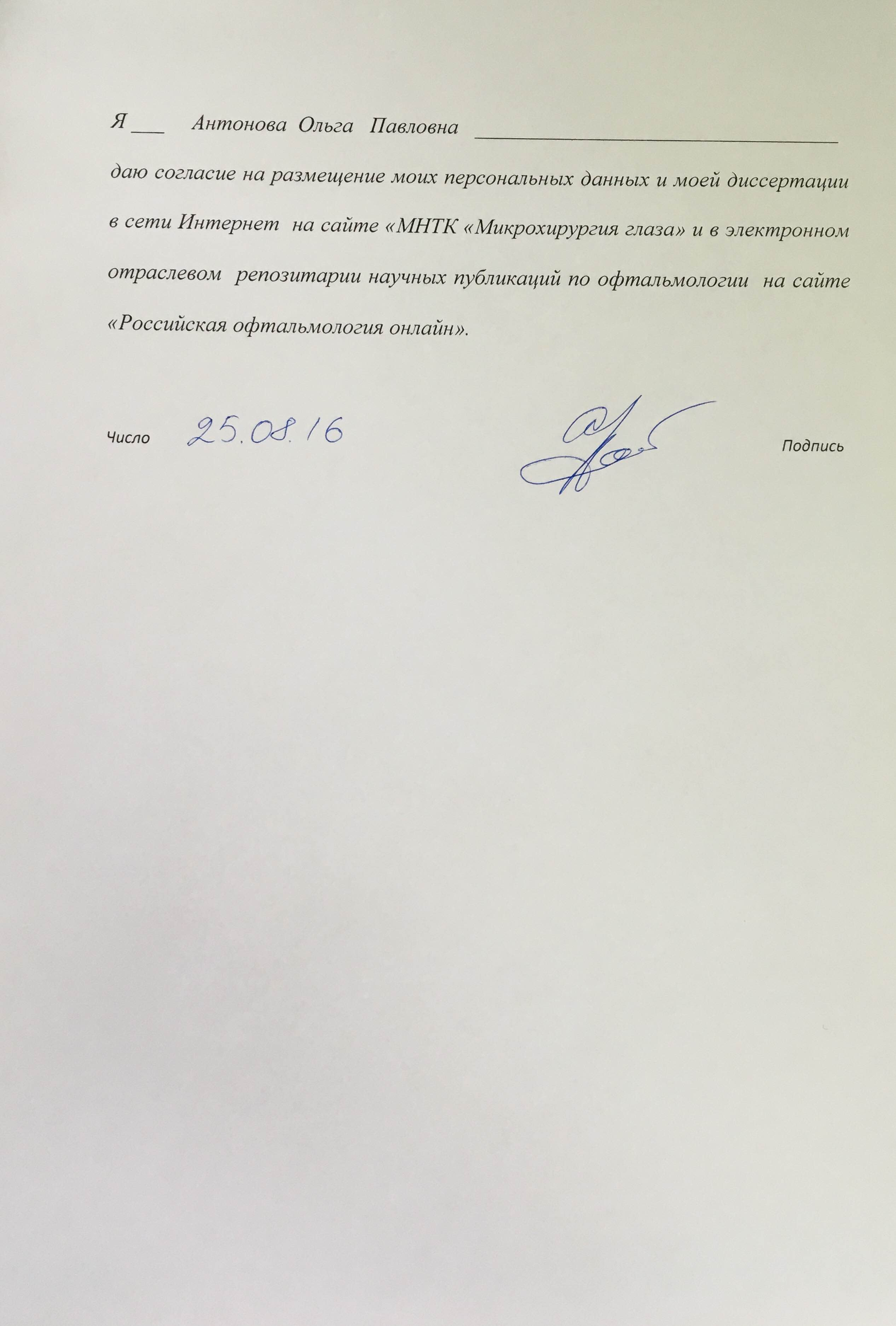 Антонова Ольга Павловна Согласие на размещение персональных данных и диссертации в сети интернет