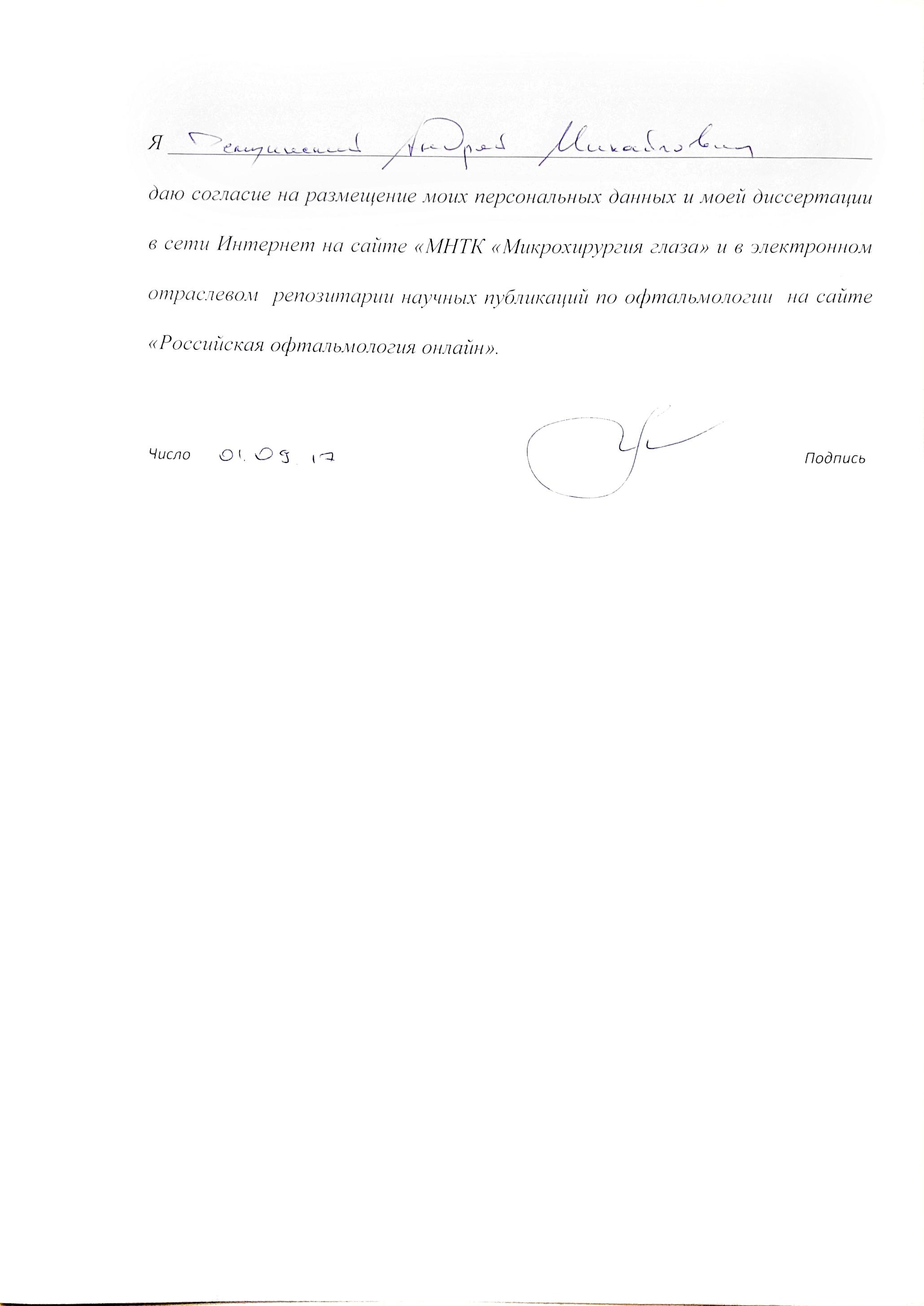 Демчинский Андрей Михайлович Согласие на размещение персональных данных и диссертации в сети интернет