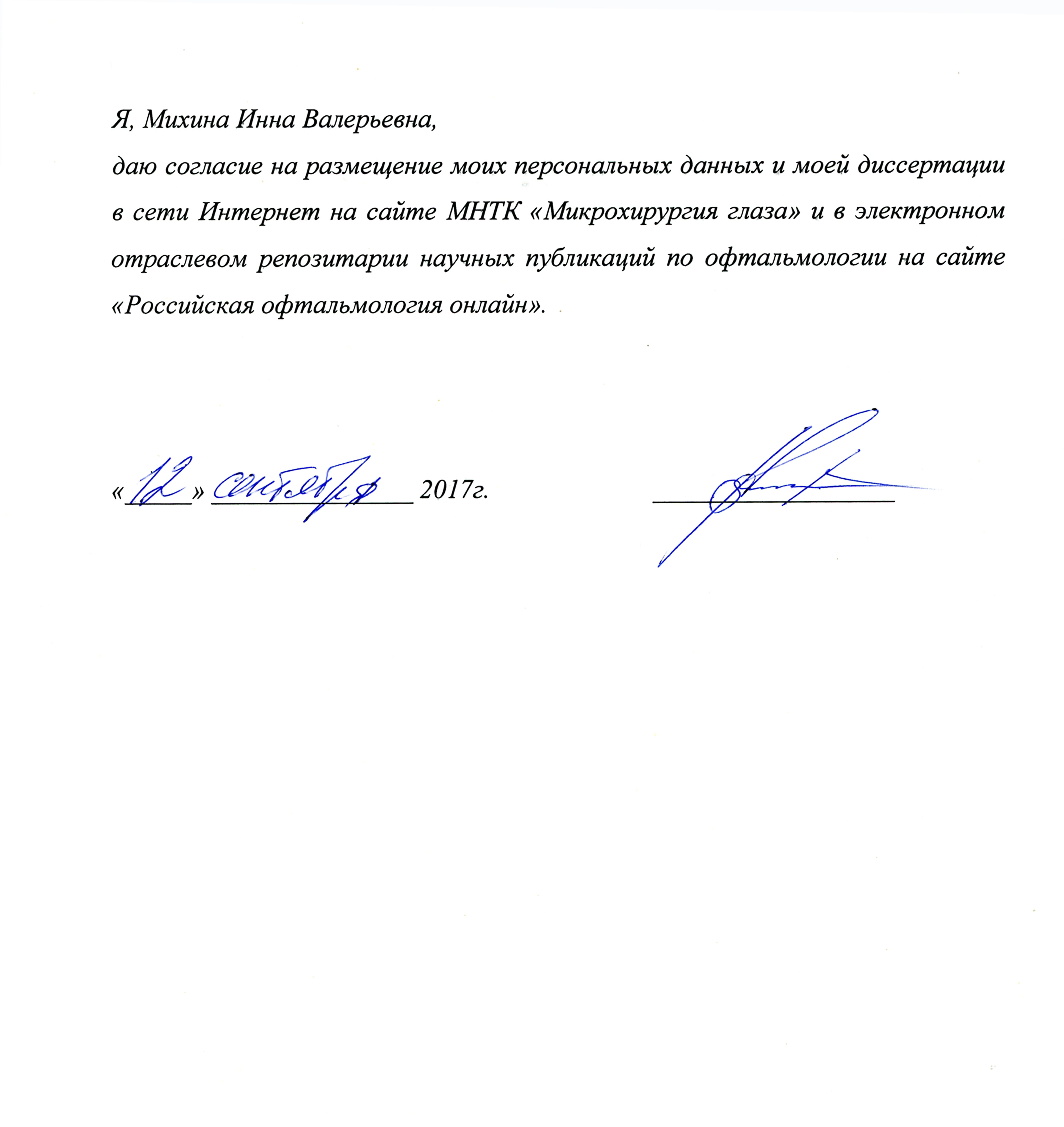 Михина Инна Валерьевна Согласие на размещение персональных данных и диссертации в сети интернет