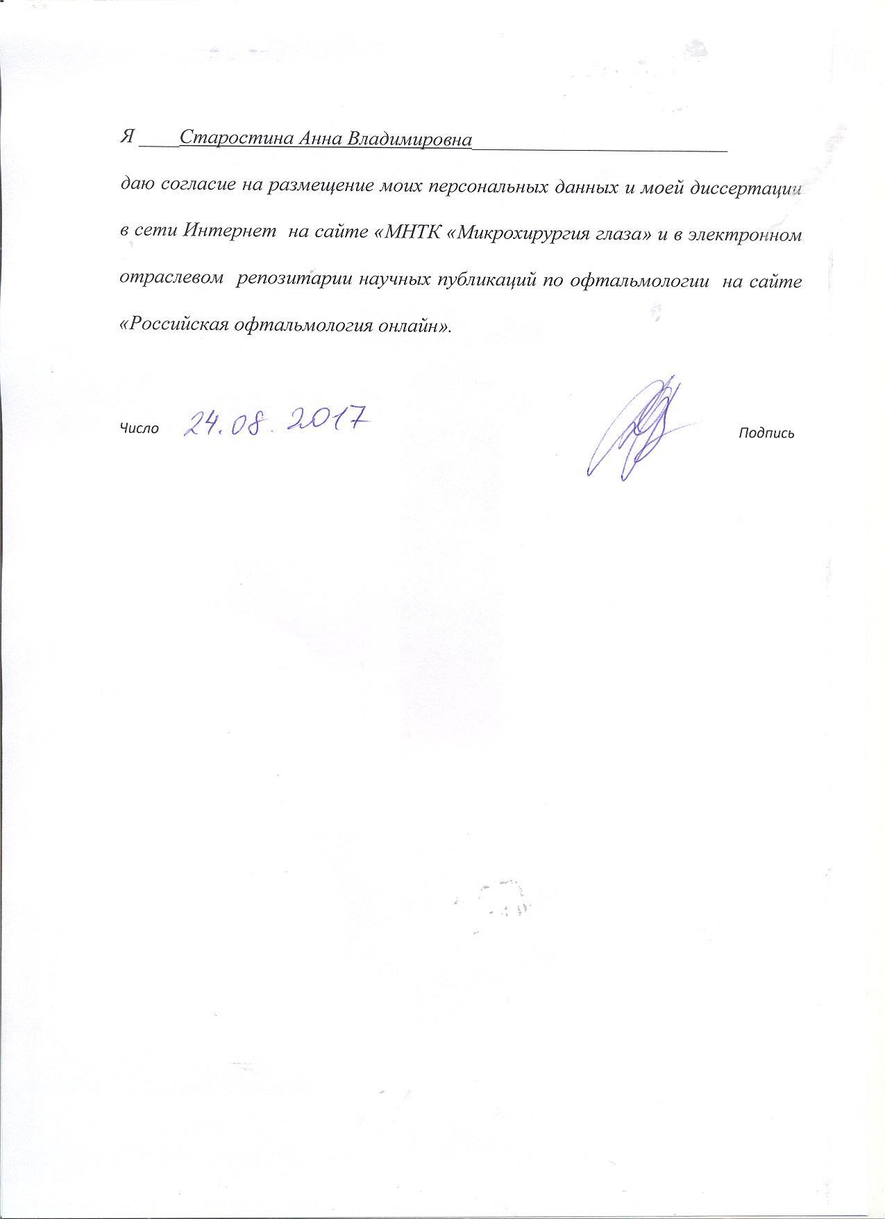 Старостина Анна Владимировна Согласие на размещение персональных данных и диссертации в сети интернет