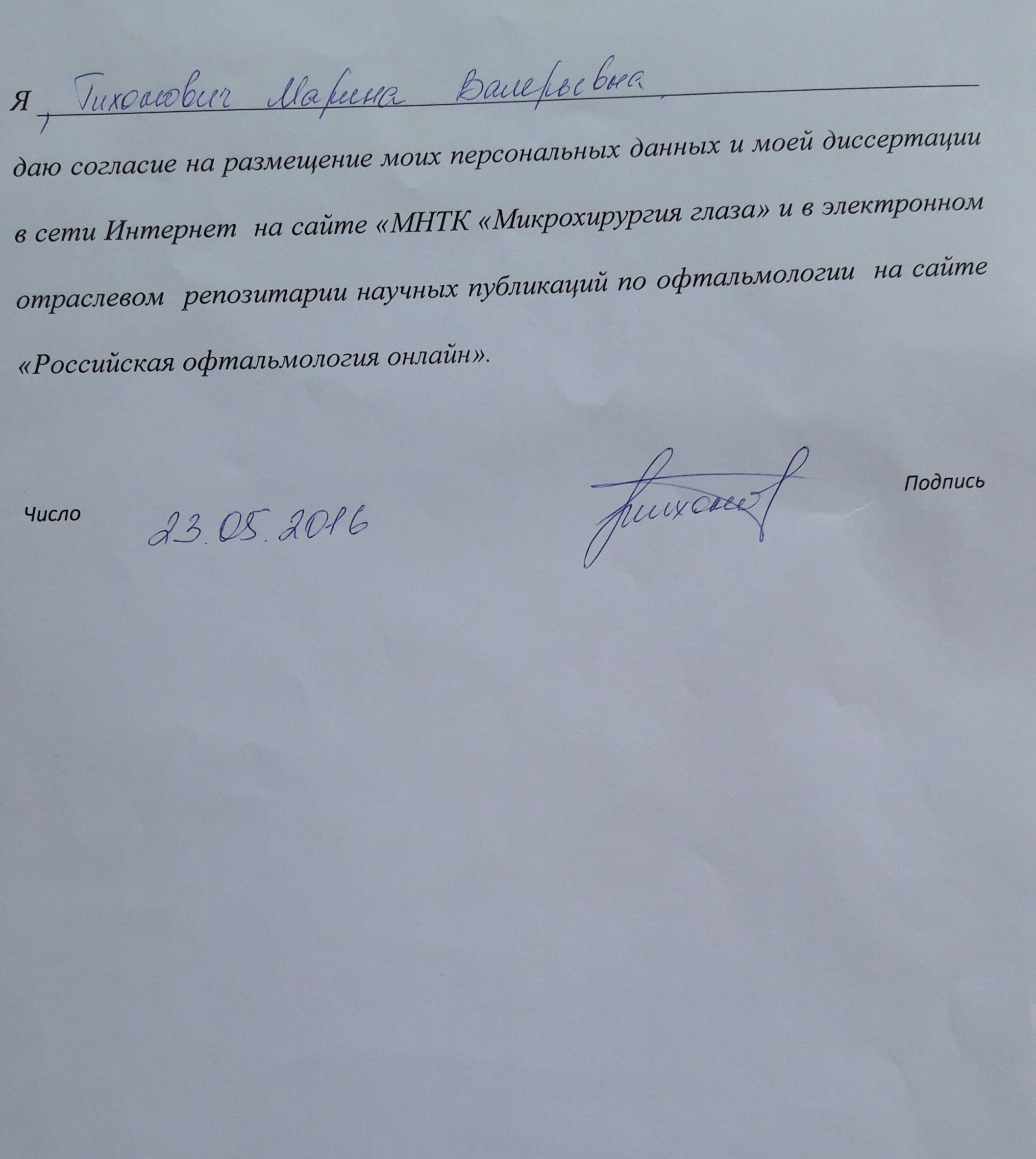 Тихонович Марина Валерьевна Согласие на размещение персональных данных и диссертации в сети интернет