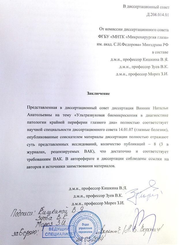 Винник Наталья Анатольевна Решение диссертационного совета о приеме диссертации к защите 24 03 2014 г