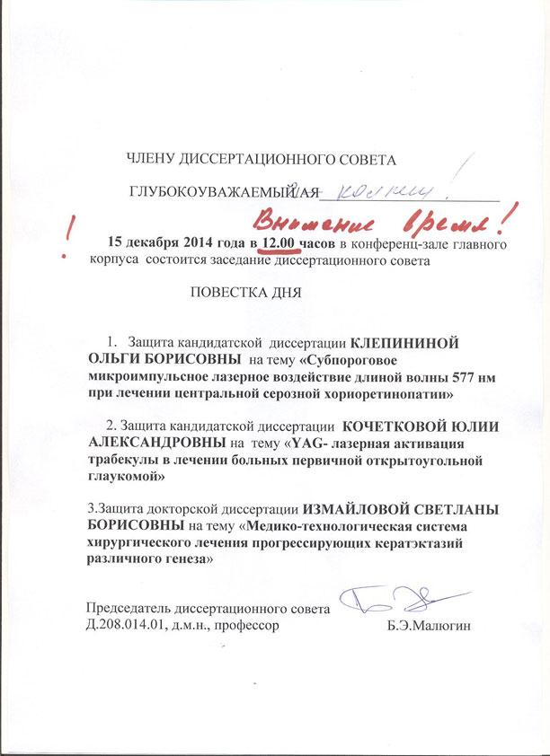 Кочеткова Юлия Александровна Объявление о защите · Автореферат диссертации 15 10 2014 г