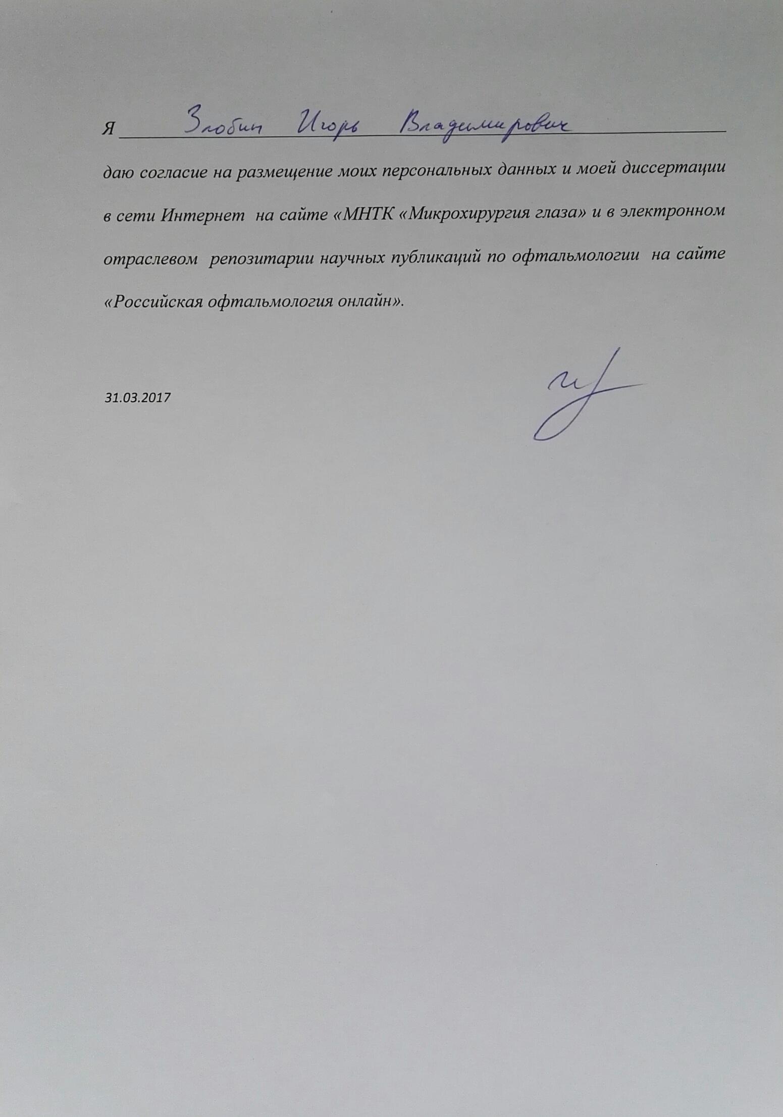 Злобин Игорь Владимирович Согласие на размещение персональных данных и диссертации в сети интернет
